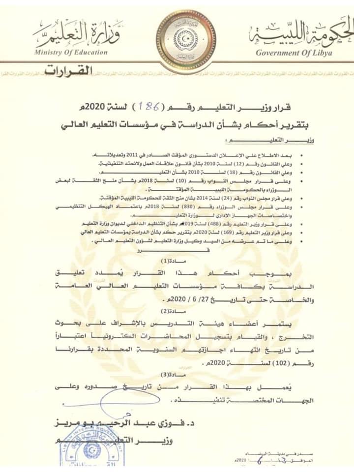 قرار وزير التعليم بتمديد تعليق الدراسة حتي تاريخ 2020/6/27م