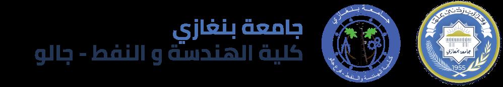 كلية الهندسة والنفط – فرع جالو | جامعة بنغازي